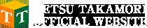 TETSU TAKAMORI OFFICIAL WEBSITE